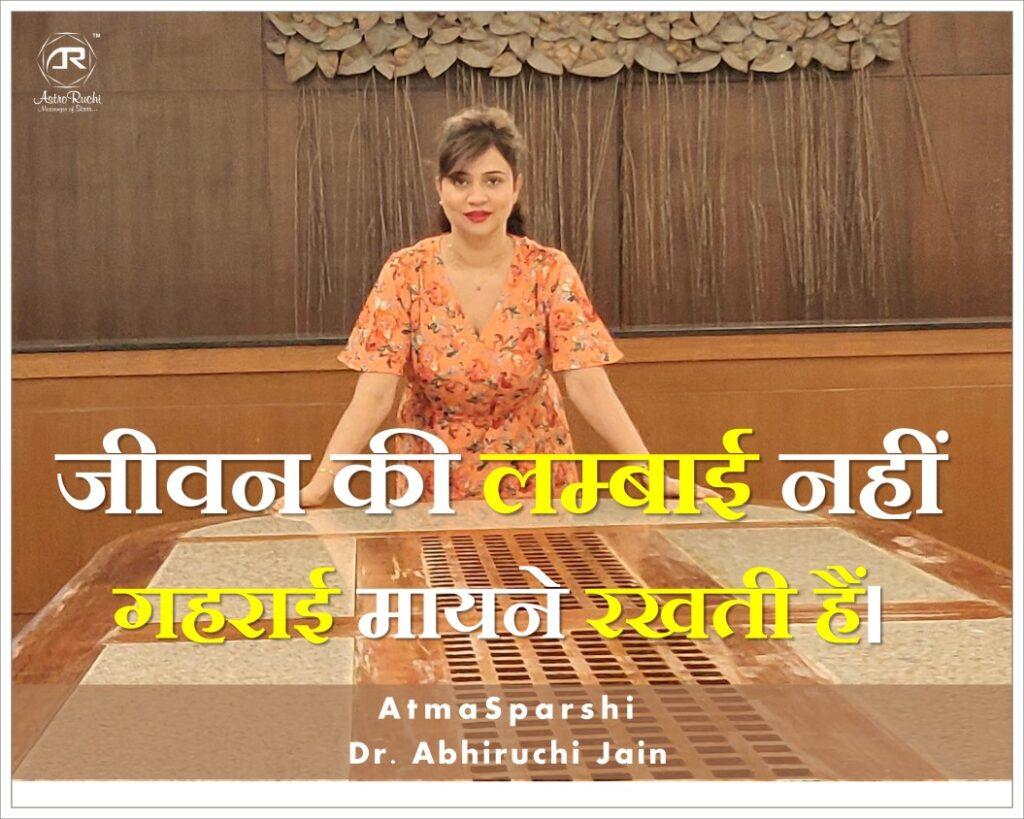 astroruchi in India| astroruchi is one of the best astrologer