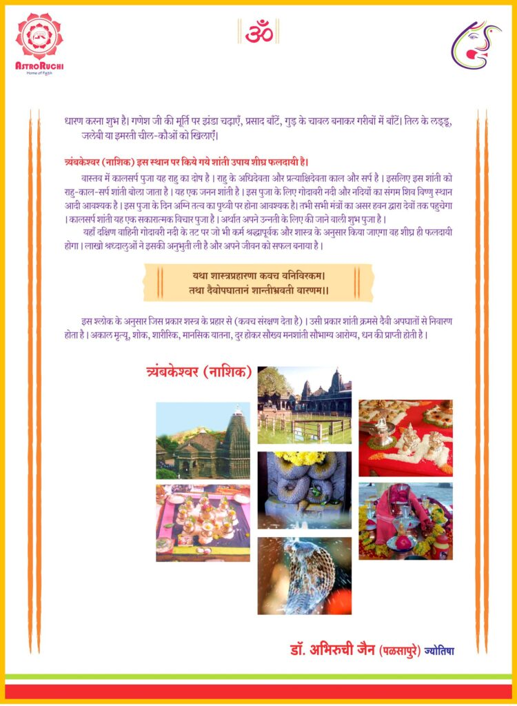 astroruchi in India  astroruchi is one of the best astrologer