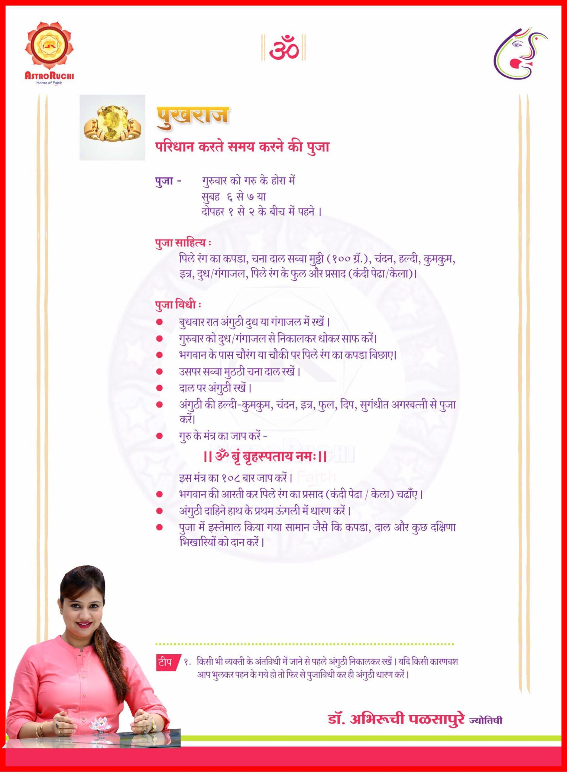 Astrology in India  Astroruchi is best astrologer in India